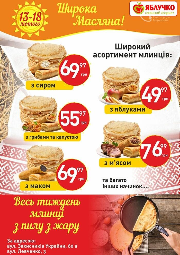 """Масленица в супермаркетах """"Яблочко"""":  покупателей угощают блинами с пылу с жару, фото-1"""