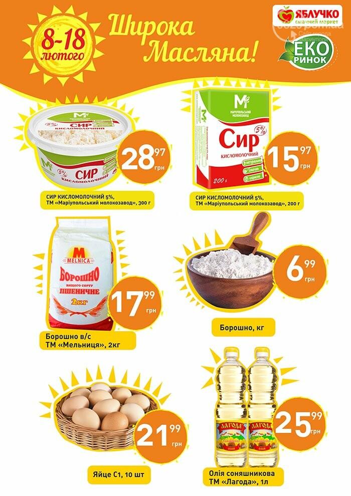 """Масленица в супермаркетах """"Яблочко"""":  покупателей угощают блинами с пылу с жару, фото-2"""