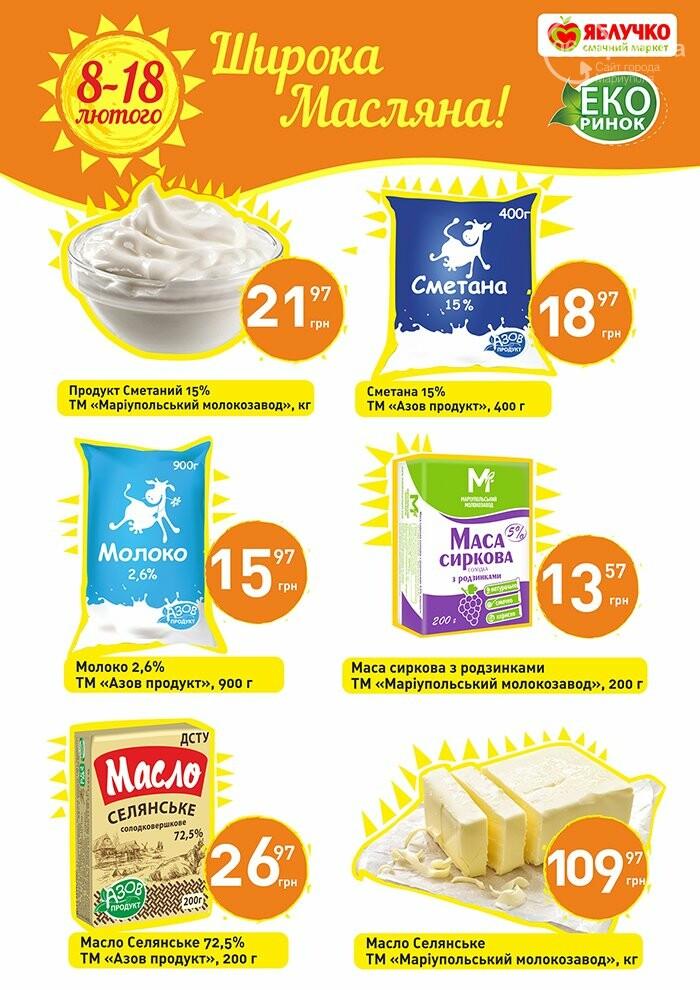 """Масленица в супермаркетах """"Яблочко"""":  покупателей угощают блинами с пылу с жару, фото-3"""
