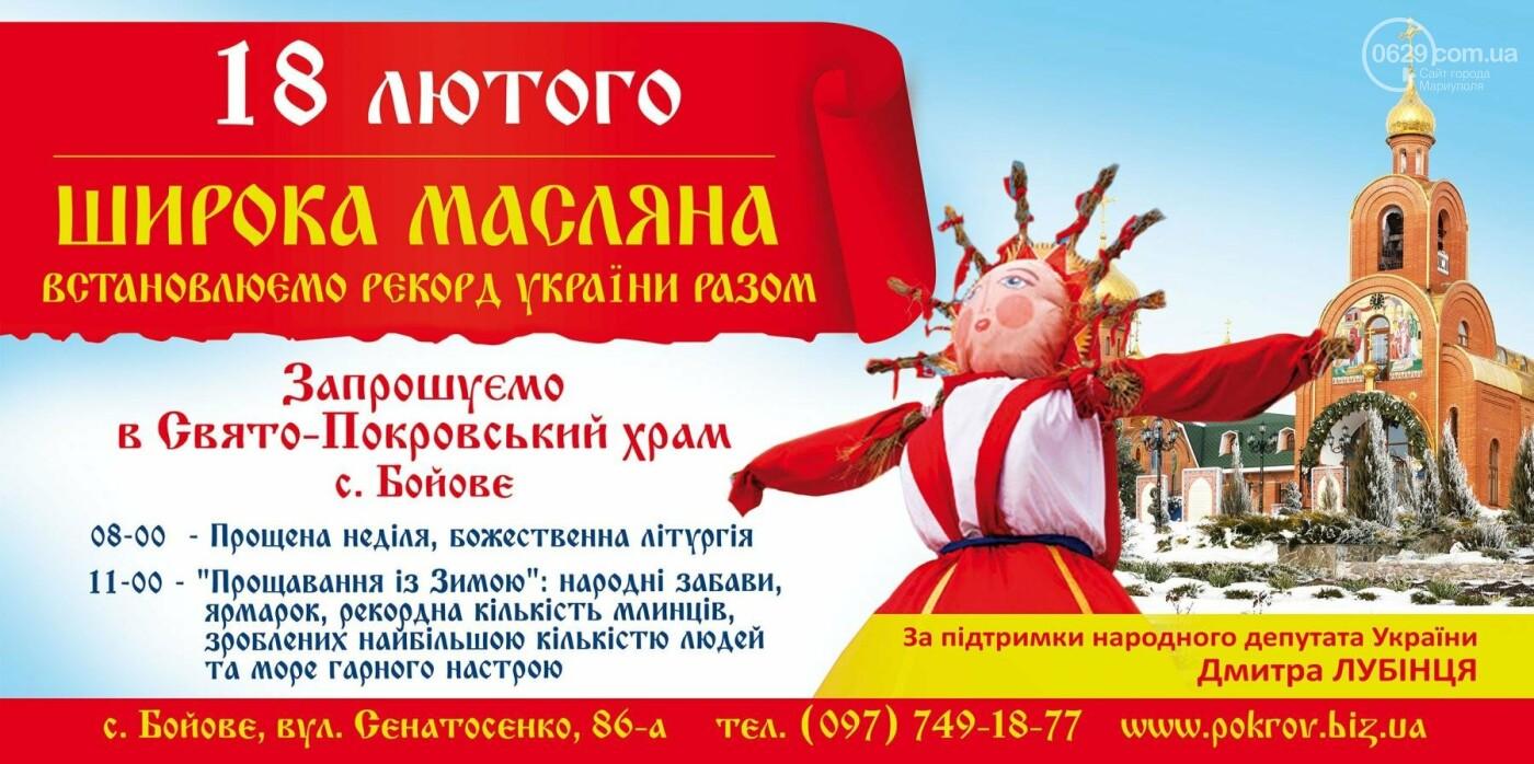 18 февраля в Боевом установят рекорд Украины по выпеканию блинов. Приглашаем на масштабный праздник Масленицы., фото-1