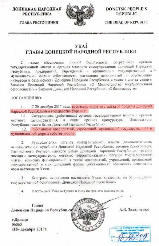 """Захарченко снова ужесточил выезд """"чиновников ДНР"""" в Украину (ДОКУМЕНТ), фото-3"""