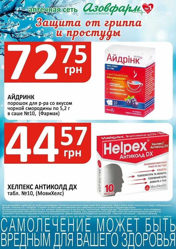 "23 февраля — в аптеках ""Азовфарм"" скидка 13%, фото-2"