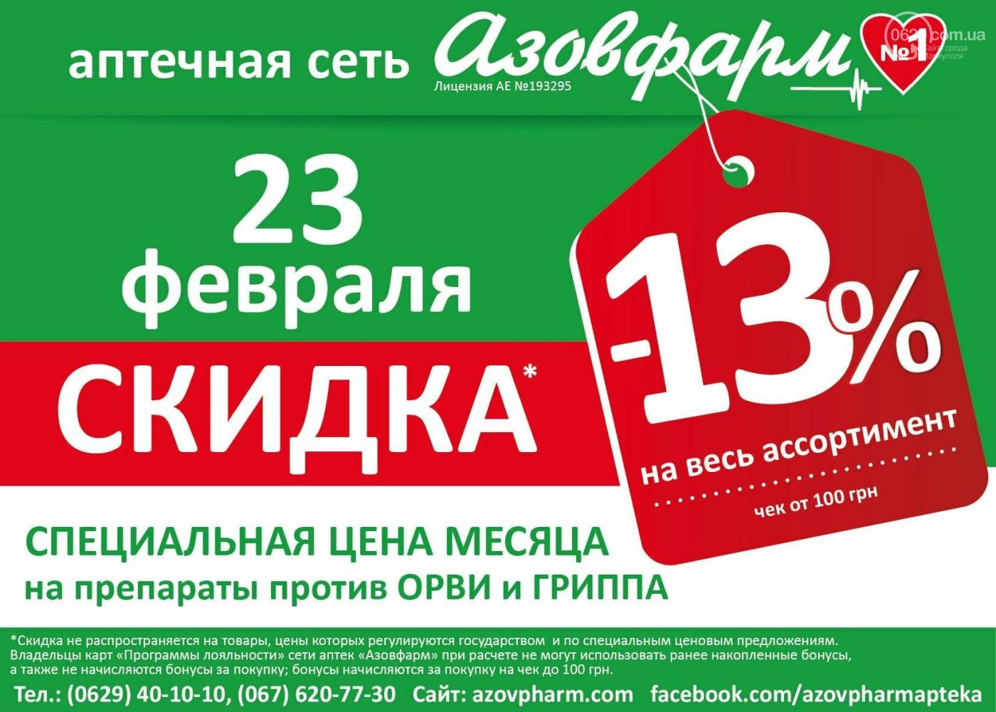 "23 февраля — в аптеках ""Азовфарм"" скидка 13%, фото-1"