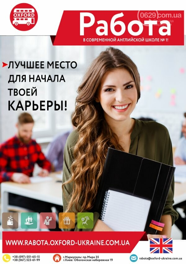 Вакансия ПРЕПОДАВАТЕЛЬ АНГЛИЙСКОГО!, фото-1