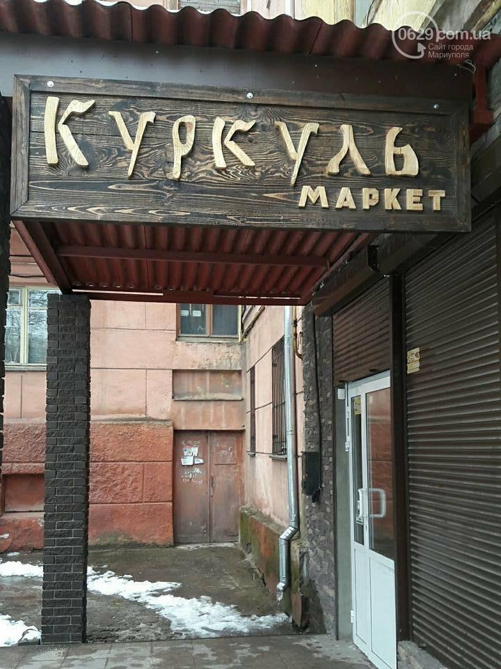 """Куркуль маркет"", или Магазин молодых сыров  Александра Шкатулы, фото-1"