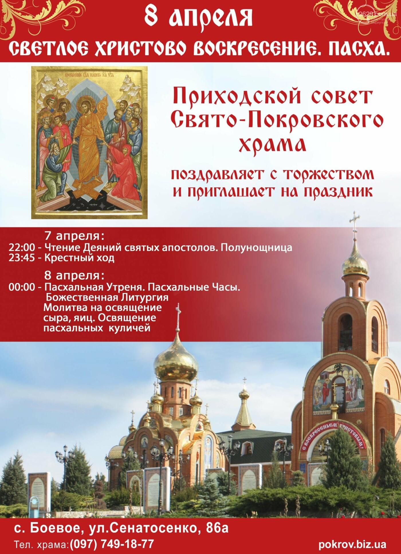 Приглашаем на Пасхальное богослужение в Свято-Покровский храм с.Боевое, фото-1