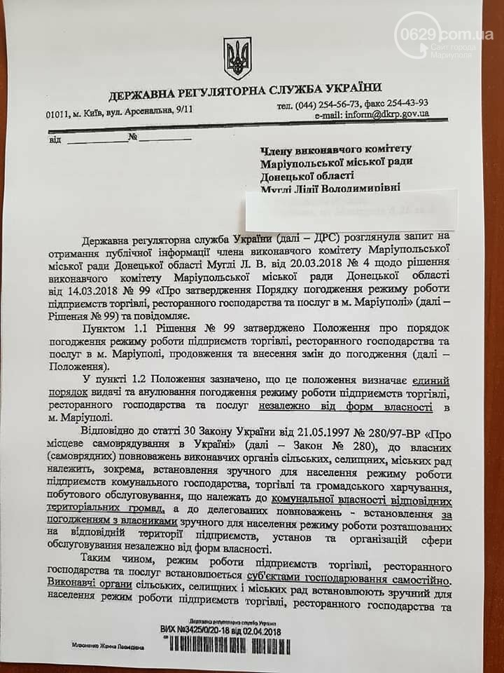 Члены исполкома горсовета Мариуполя хотят незаконно контролировать предпринимателей (ДОКУМЕНТ), фото-1