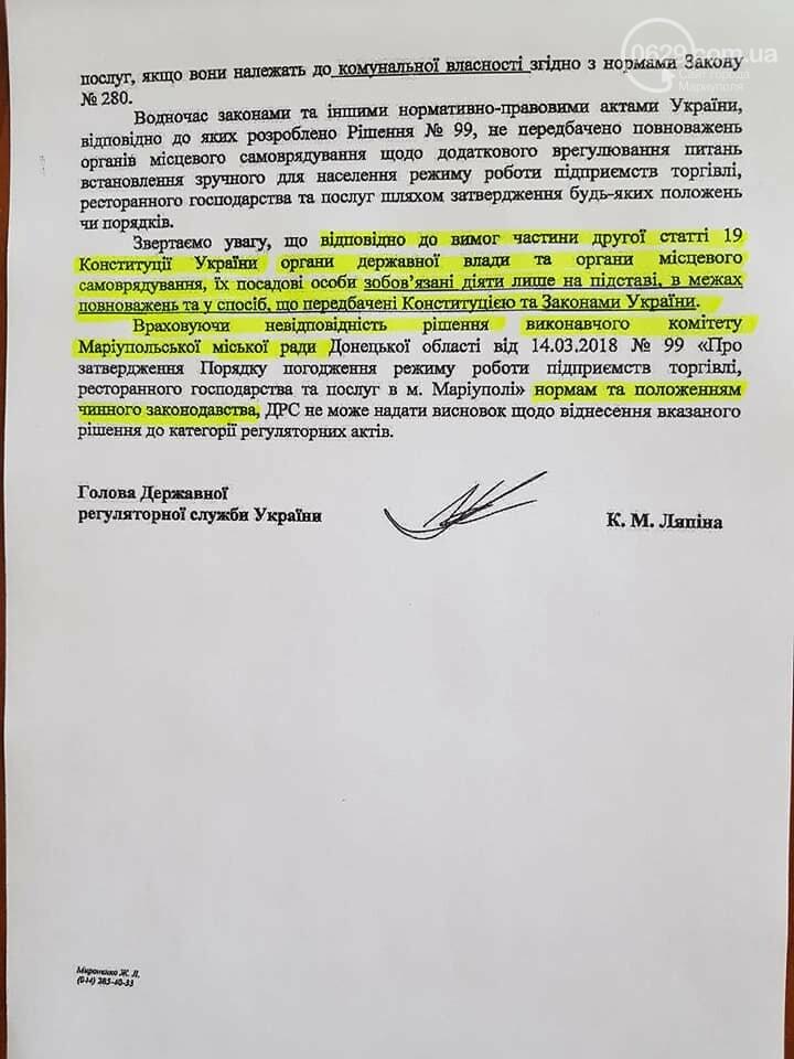 Члены исполкома горсовета Мариуполя хотят незаконно контролировать предпринимателей (ДОКУМЕНТ), фото-2