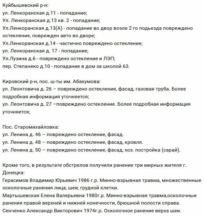 Утро в Донецке началось с канонады тяжелой артиллерии, ранены три человека (ФОТО+ВИДЕО), фото-4