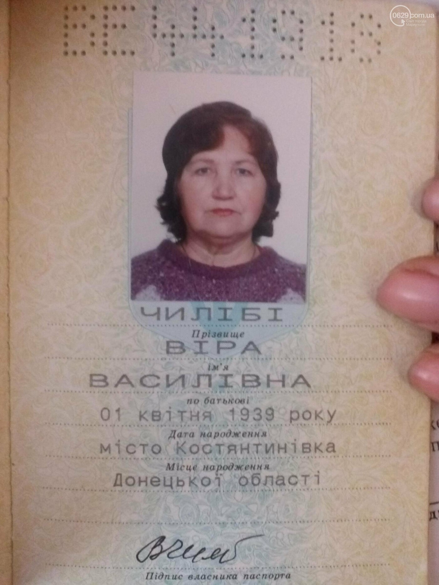 В Мариуполе разыскивают пожилую женщину (ФОТО), фото-1