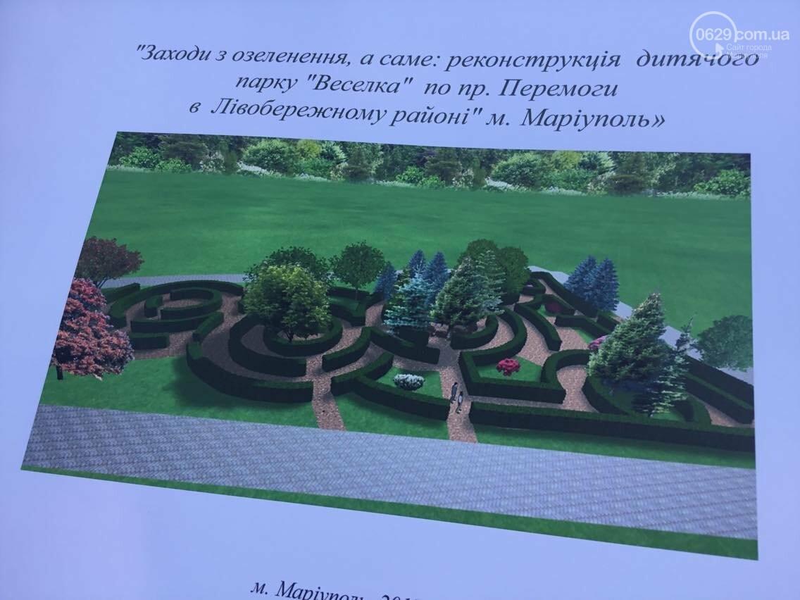 """Мариупольцам рассказали, каким  будет парк """"Веселка"""" (ФОТО, ВИДЕО), фото-4"""
