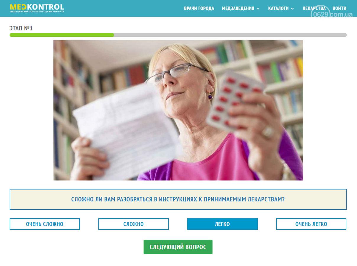 На медпортале Мариуполя «MedKontrol» добавлено 233 новых врача!, фото-6