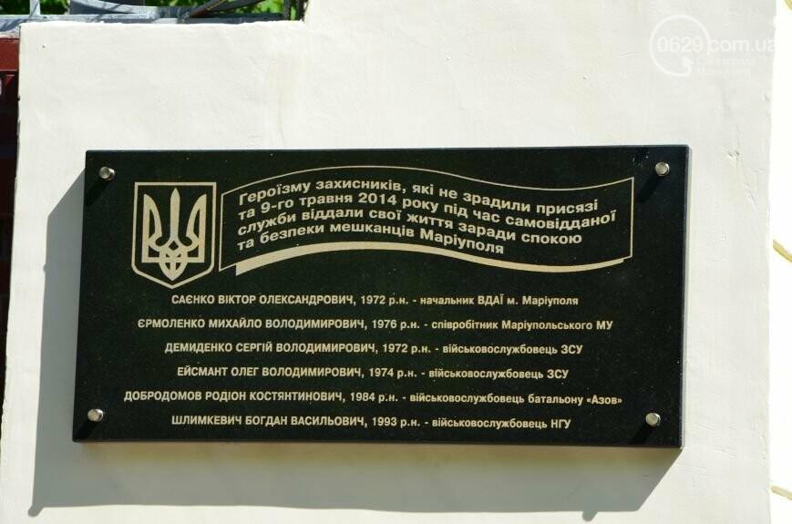 """В Мариуполе открывали памятник Лунину, устанавливали мемориальную доску памяти погибших милиционеров и освобождали горсовет от """"ополченцев..., фото-10"""