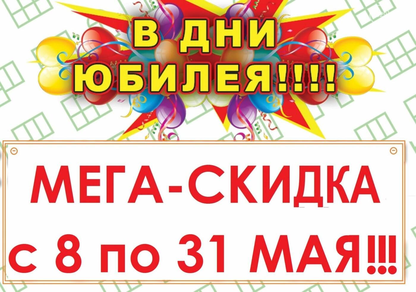 «ЦЕНТР ОКОН» - приглашает с 8 по 31 мая всех мариупольцев на ЮБИЛЕЙ! СУПЕР ПРЕДЛОЖЕНИЕ на окна, балконы и лоджии, по акции МЕГА-СКИДКА!, фото-1