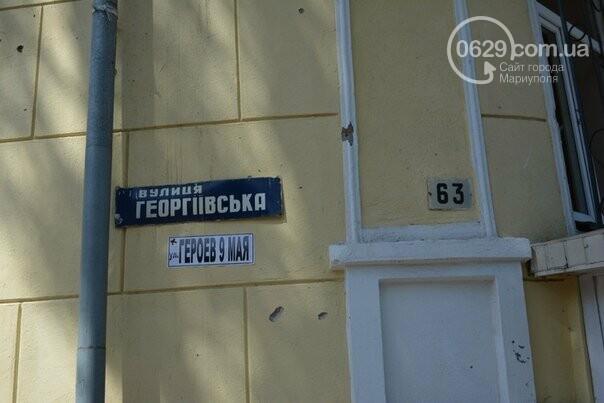 Парад вышиванок, террорист Чечен в Мариуполе и переименование улицы Георгиевской.  О чем писал 0629.com.ua 18 мая, фото-18