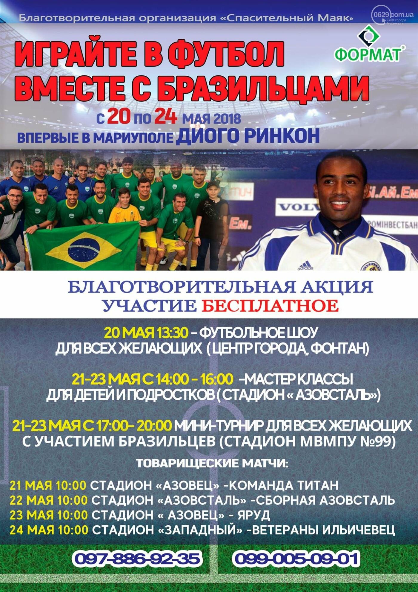 Играйте в футбол с Бразильскими футболистами в Мариуполе, фото-1