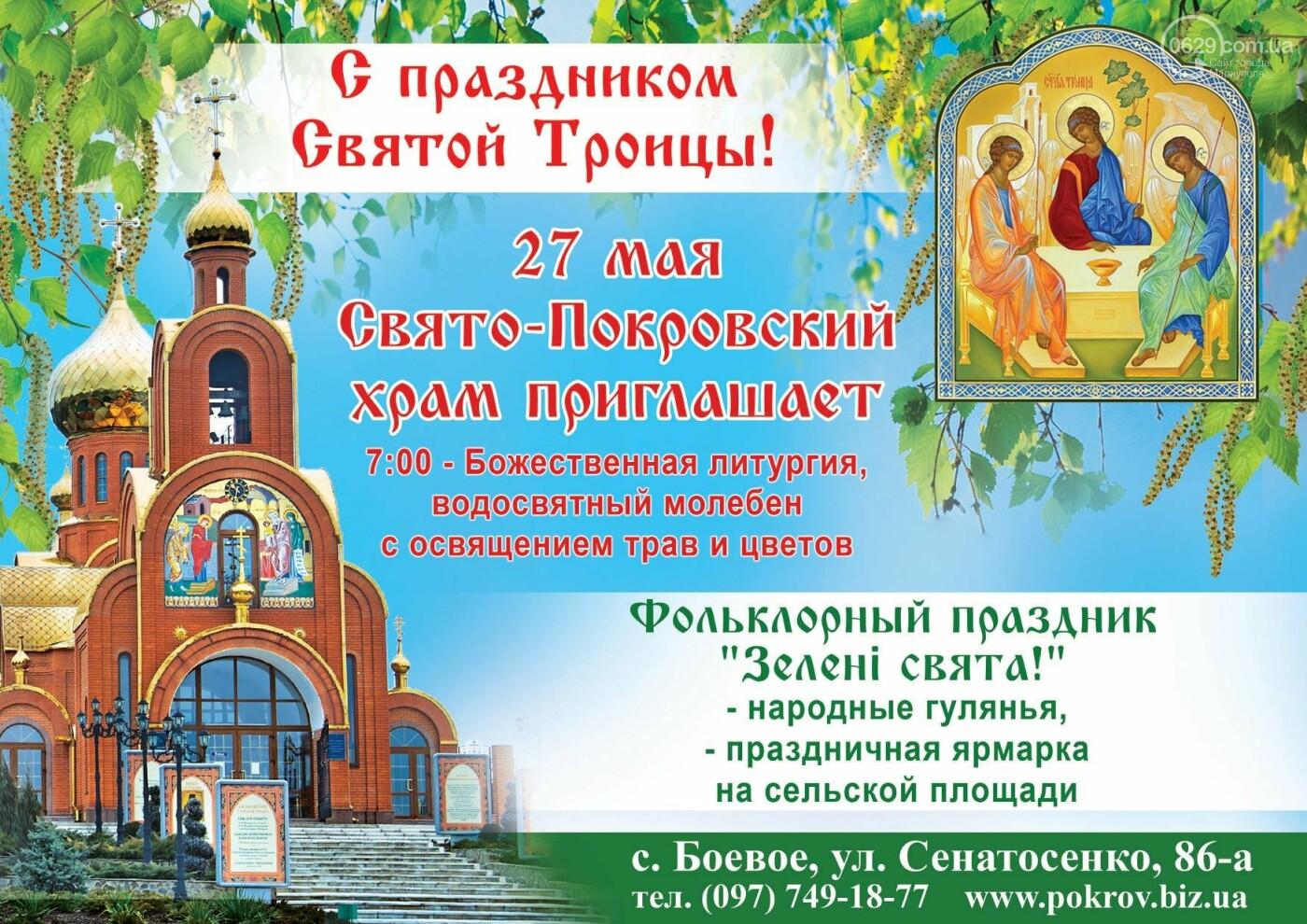 27 мая приглашаем на Троицу в Свято-Покровский храм с.Боевое, фото-1