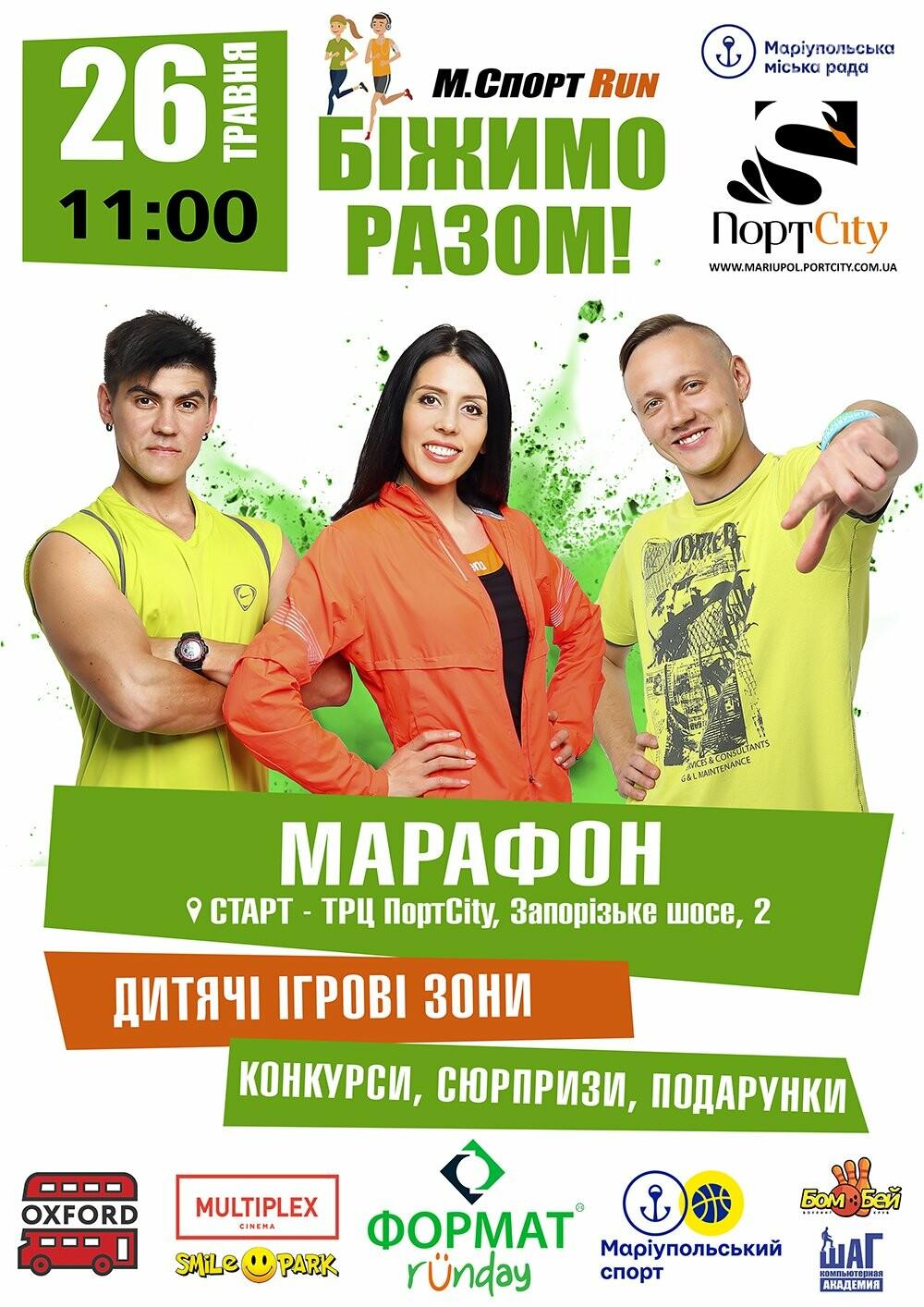 26 мая состоится любительский забег «М.Спорт RUN», фото-1