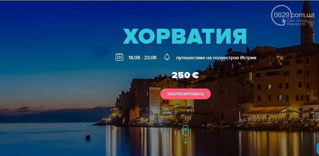 Отдых в Европе и Украине: «горячие» точки июля, фото-5
