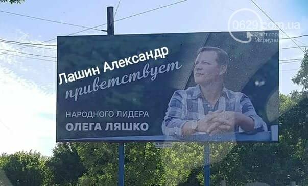 Политика: в Мариуполе Ляшко поприветствовал себя от имени мариупольцев, - ФОТОФАКТ, фото-1