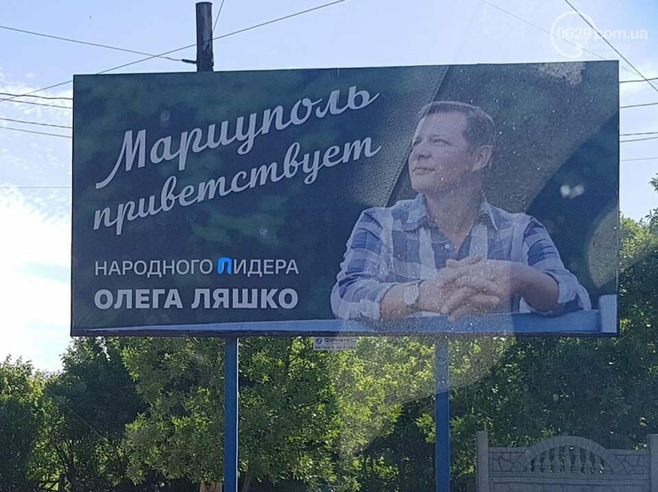 Политика: в Мариуполе Ляшко поприветствовал себя от имени мариупольцев, - ФОТОФАКТ, фото-2