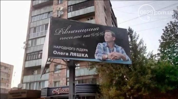 Политика: в Мариуполе Ляшко поприветствовал себя от имени мариупольцев, - ФОТОФАКТ, фото-8