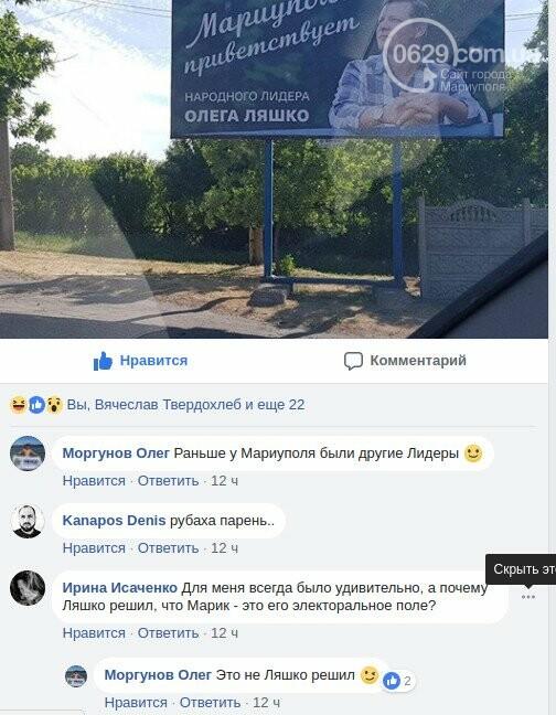 Политика: в Мариуполе Ляшко поприветствовал себя от имени мариупольцев, - ФОТОФАКТ, фото-6