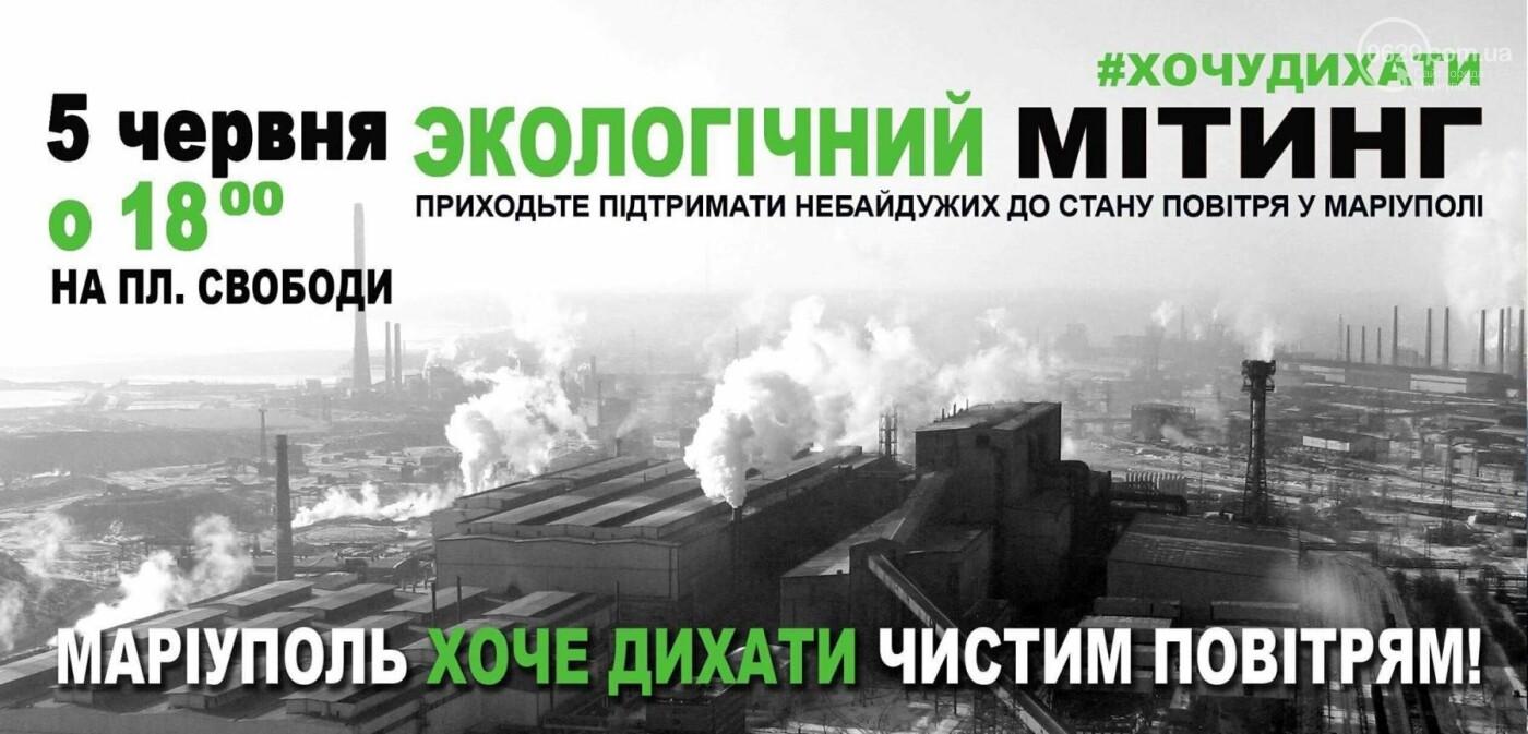 Мариупольцы выйдут на экологический митинг, фото-3