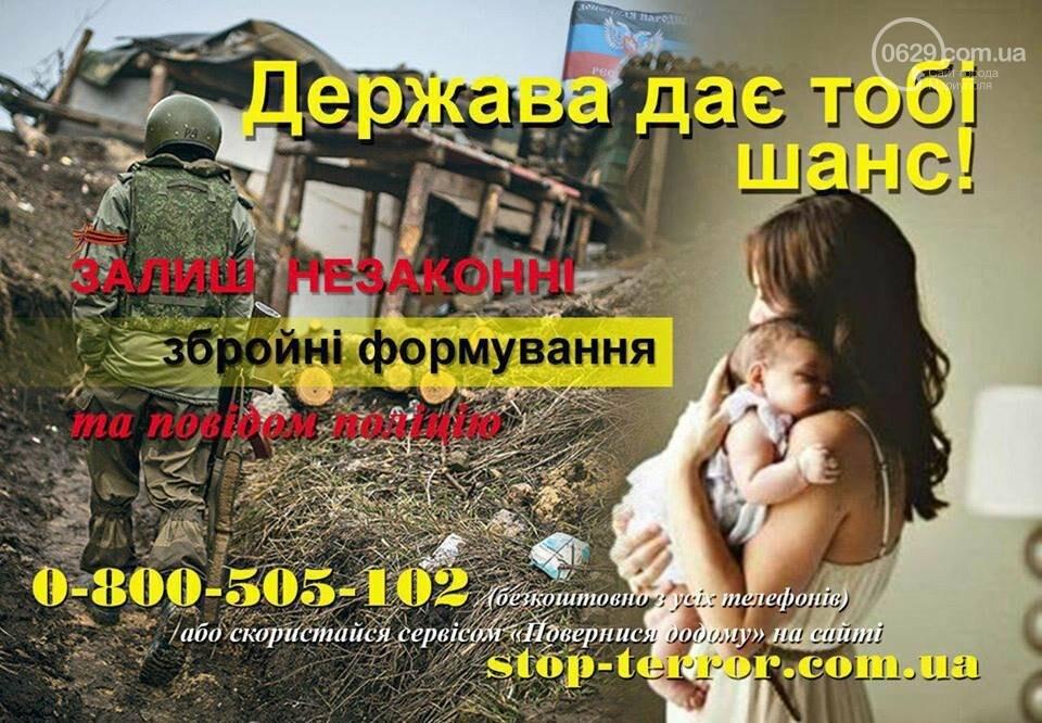 """Боевик """"Теплый"""" вернулся в Мариуполь """"грузом 200"""", фото-2"""