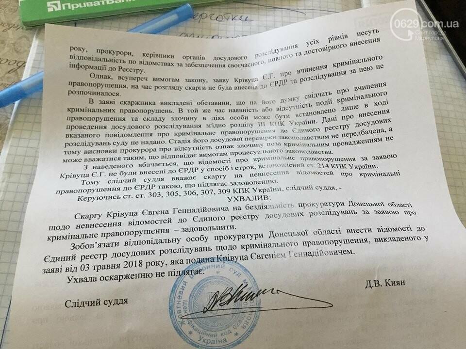 В Мариуполе активист «Дорожного контроля» через суд отстоял право на внесение дела в ЕРДР, фото-3