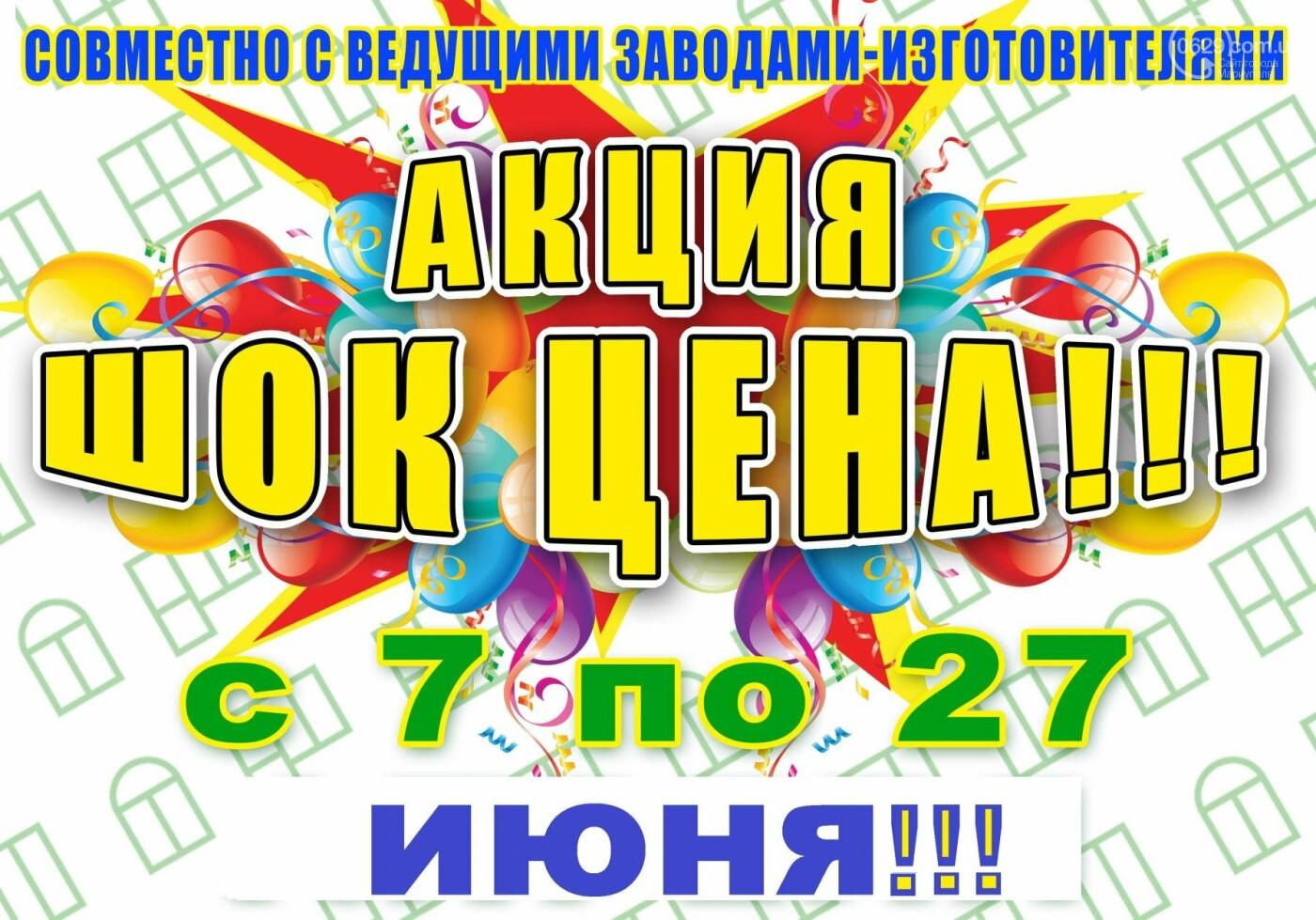 Только с 7 по 27 июня в магазинах «ЦЕНТР ОКОН»  АКЦИЯ «ШОК-ЦЕНА»!, фото-1