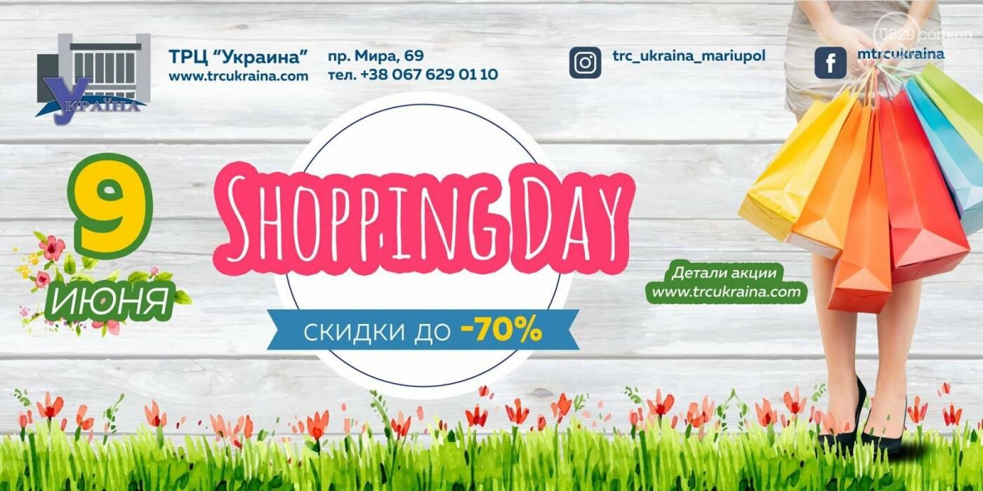 9 июня «ShoppingDay» в ТРЦ Украина , фото-1