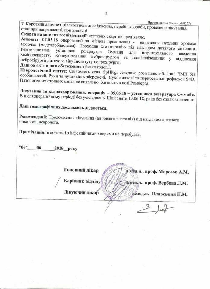 Мариупольской девочке сделали еще одну операцию в Киеве, фото-4