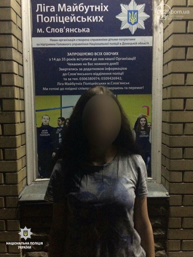 Пропавшую 16-летнюю мариупольчанку разыскали в Славянске, - ФОТО, фото-1