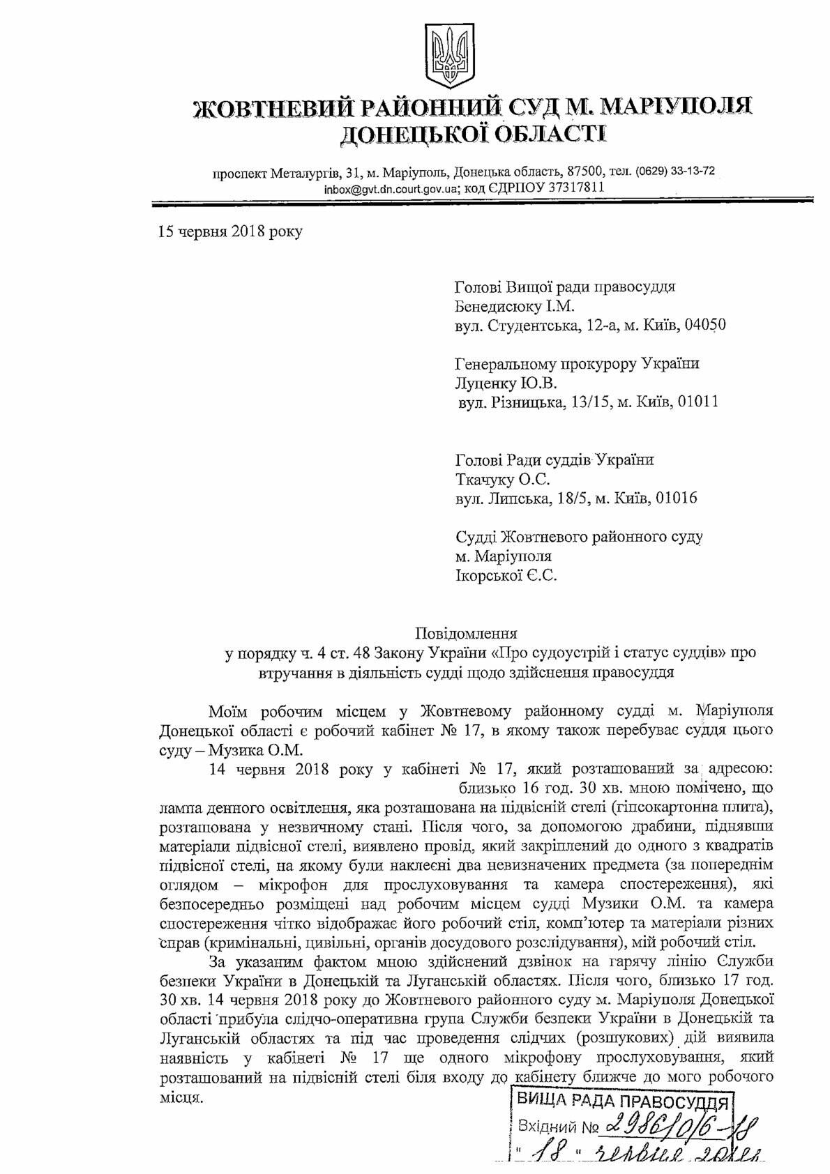 В Жовтневом суде Мариуполя обнаружили шпионскую аппаратуру, - Документ, фото-1