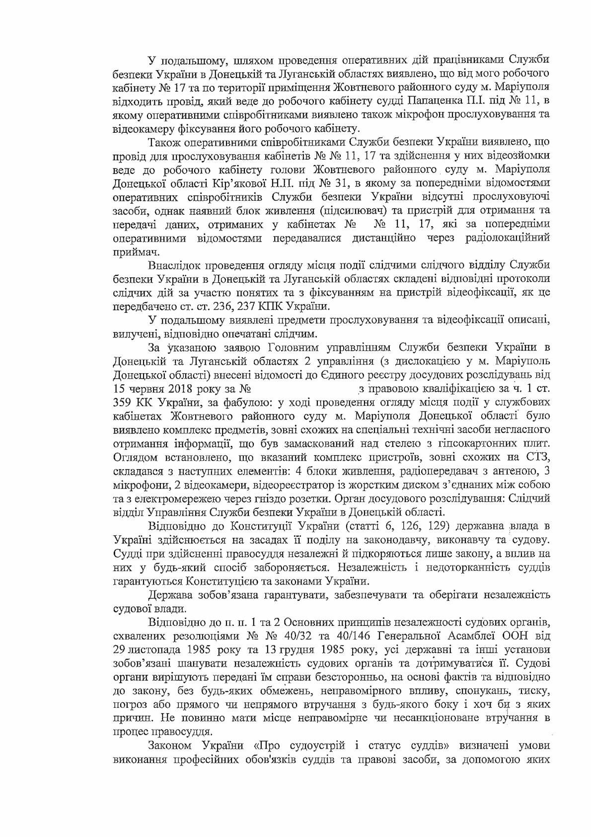 В Жовтневом суде Мариуполя обнаружили шпионскую аппаратуру, - Документ, фото-2