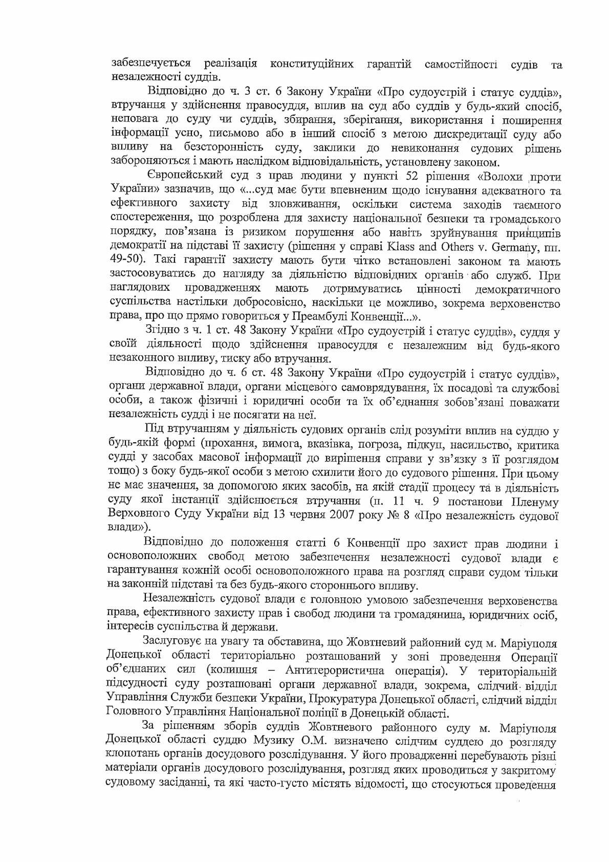 В Жовтневом суде Мариуполя обнаружили шпионскую аппаратуру, - Документ, фото-3