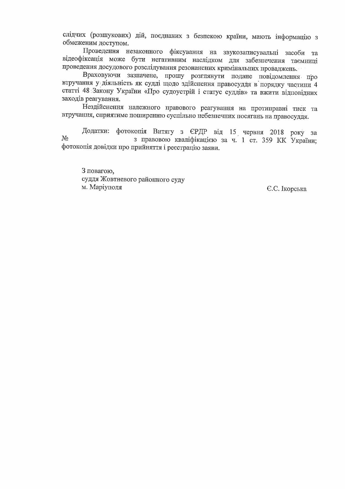 В Жовтневом суде Мариуполя обнаружили шпионскую аппаратуру, - Документ, фото-4