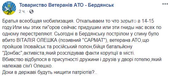"""«Это было последнее, что ты сделал»: ветераны АТО мобилизируются - мэра Бердянска заставят ответить за убийство """"Сармата"""""""