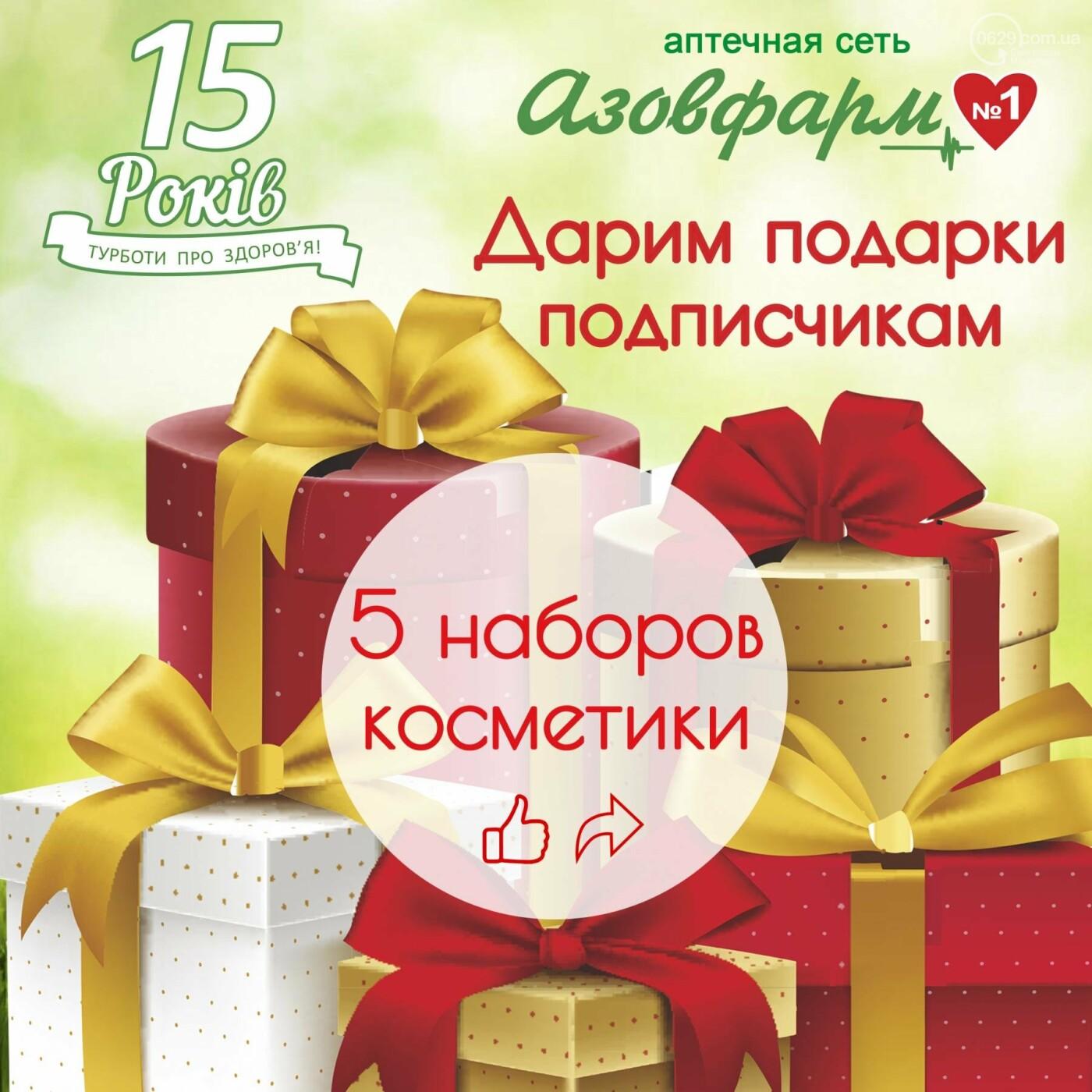 """Какие подарки для клиентов подготовила сеть """"Азовфарм"""" к своему 15-летию?, фото-2"""