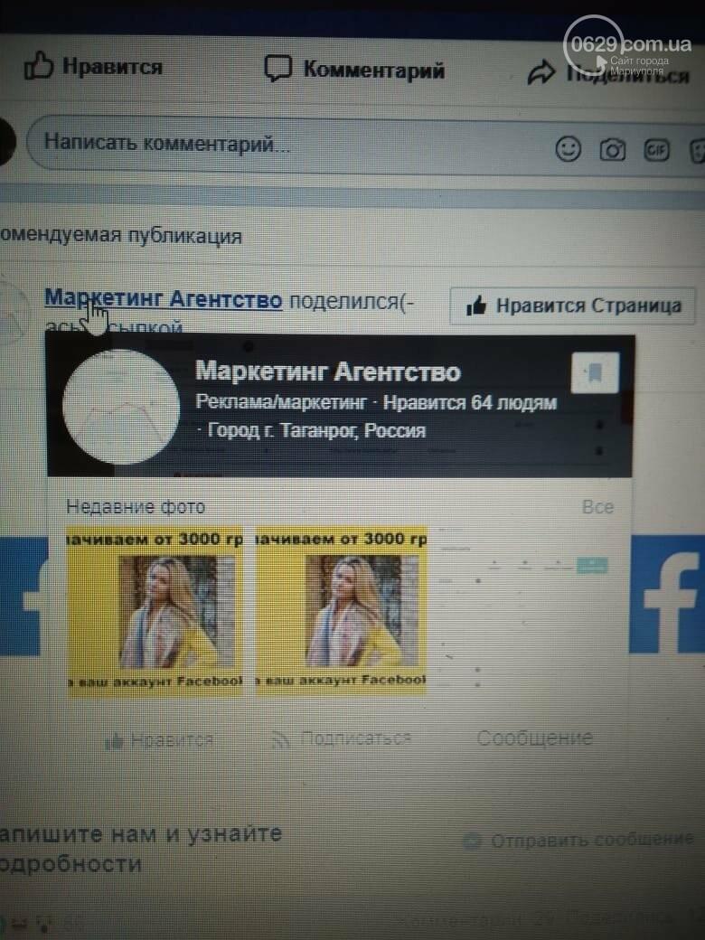 РФ начал скупать аккаунты украинцев в Facebook, - ФОТОФАКТ, фото-2