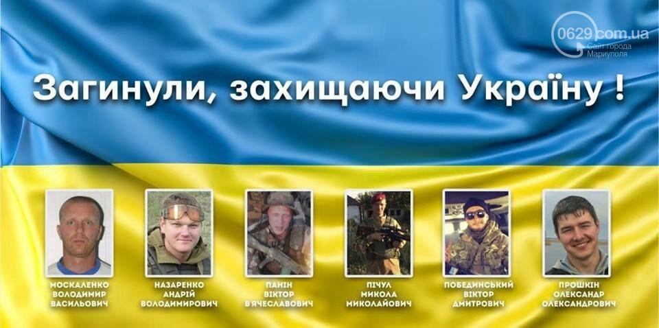 В Мариуполе появились бигборды с героями, отдавшими жизнь за Украину, -ФОТО, фото-2