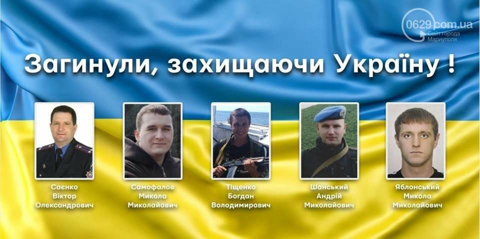 В Мариуполе появились бигборды с героями, отдавшими жизнь за Украину, -ФОТО, фото-4