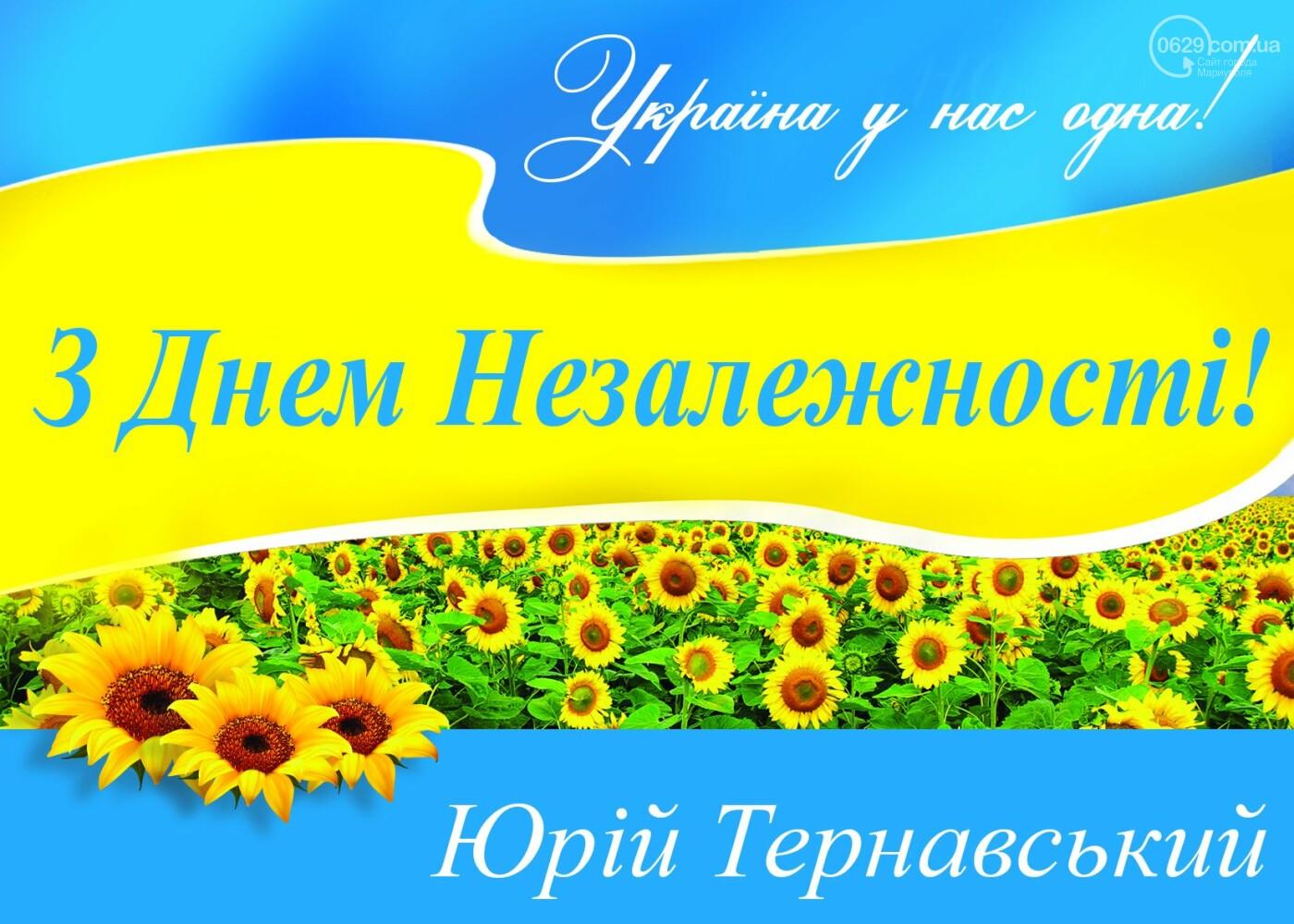 Юрий Тернавский поздравил мариупольцев с 27-летием Независимости Украины, фото-1
