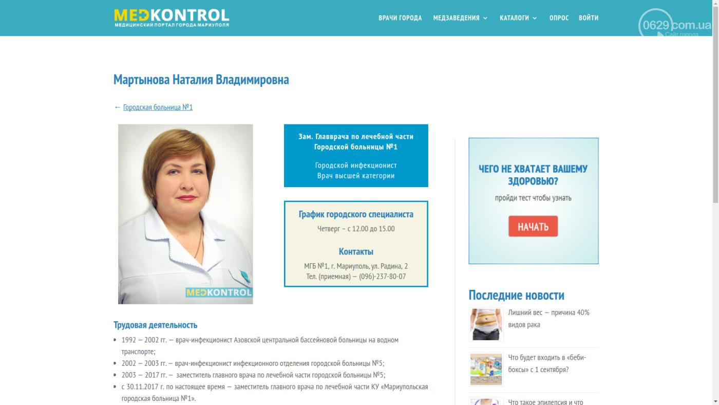Как в Мариуполе семейные врачи помогают вылечить гепатит С, фото-4