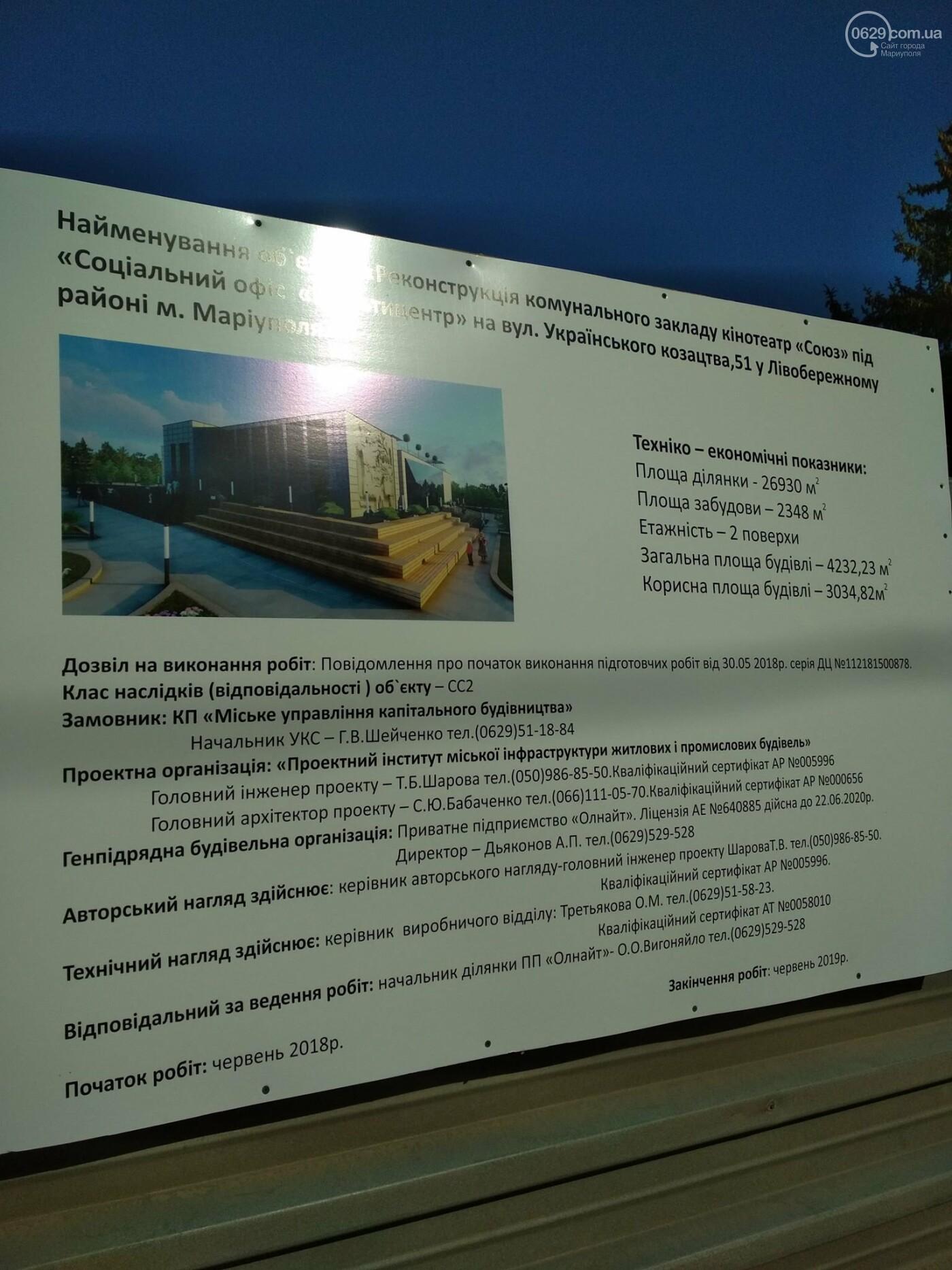 Как идет реконструкция нового мариупольского мультицентра в Левобережном районе, - ФОТО, фото-1
