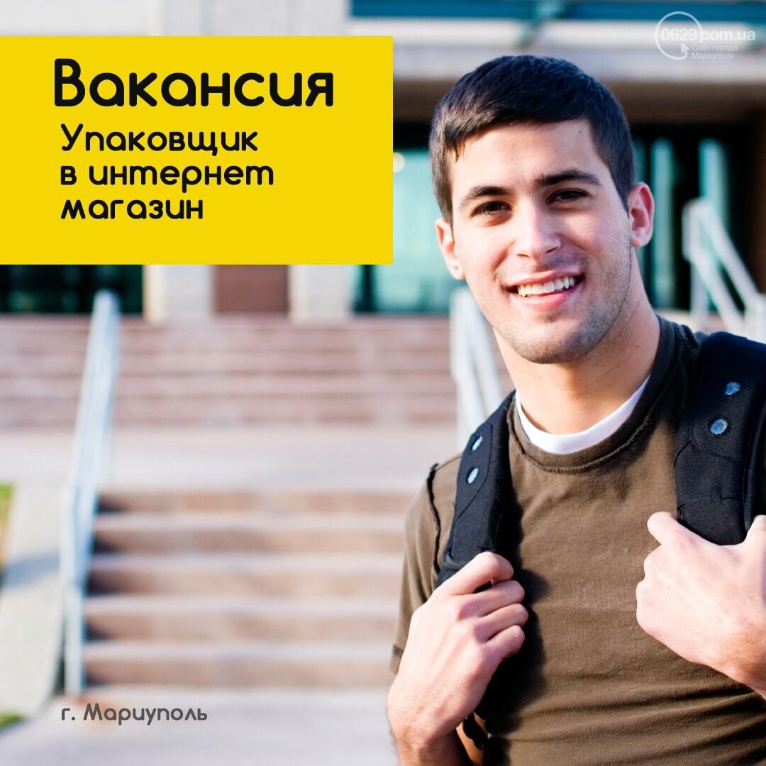 РОЗЫСК: молодого здорового парня для работы в офисе (Вакансия), фото-1