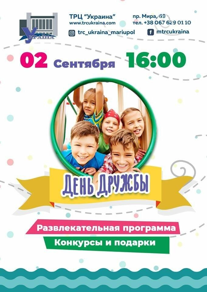 2 сентября День Дружбы В ТРЦ «Украина», фото-1