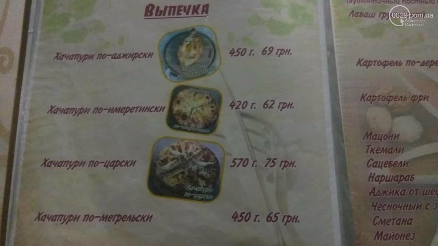 """""""Батуми"""": Грузинская кухня с мариупольским акцентом, фото-7"""