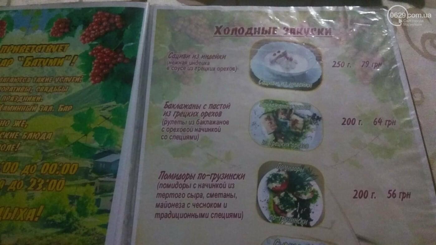 """""""Батуми"""": Грузинская кухня с мариупольским акцентом, фото-3"""